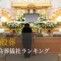 一般葬におすすめの優良葬儀社ランキング